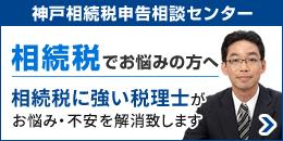 神戸相続税申告相談センター